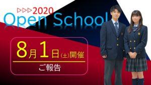 《入試広報》第1回オープンスクールを実施しました