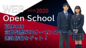《入試広報》夏休みは京都国際WEBオープンスクール!