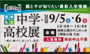 《入試広報》9/5,6 私立中学・高校展に参加いたします