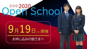 《入試広報》9/19オープンスクールお申込みの皆さまへ
