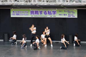 《ダンス部・舞踊部》挑戦する私学に出演しました