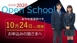 《入試広報》10/24 第3回オープンスクールをお申込みの皆さまへ