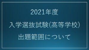《入試情報》2021年度入学選抜試験(高等学校)出題範囲について