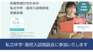 《入試広報》11/8 私立中学・高校入試相談会に参加いたします