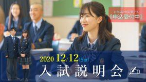 《申込受付中》12/12 入試説明会を開催いたします