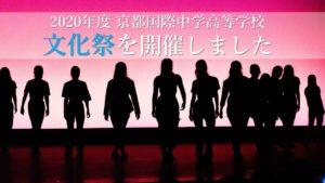 文化祭2020【2020.10.8】