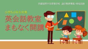 【小学5,6年生対象】英会話教室申込のお知らせ