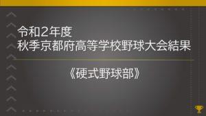 《硬式野球部》令和2年度秋季京都府高等学校野球大会結果