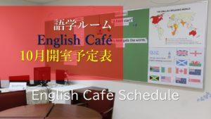 《English Café》10月開室予定表