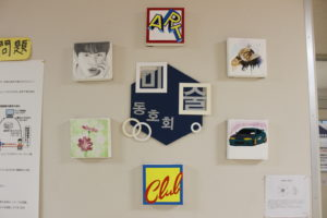 《美術同好会》文化祭作品が展示されました