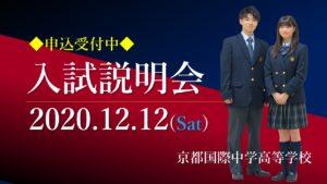 《申込受付中》12/12 入試説明会開催内容のお知らせ