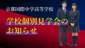 《入試広報》学校個別見学会のお知らせ