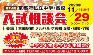 《入試広報》11/29 入試相談会にブース参加いたします [終了しました]