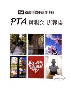 《PTA》PTA広報誌作成