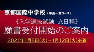 【入試情報】京都国際中学校 入学選抜試験 A日程 願書受付のお知らせ[締め切りました]