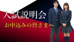 《入試広報》12/12 入試説明会にお申込みの皆さまへ