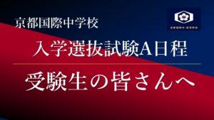【入試情報】1/16 京都国際中学校入試選抜A日程 受験生の皆さんへ