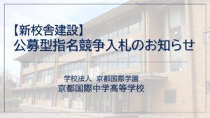 【新校舎建設】公募型指名競争入札のお知らせ