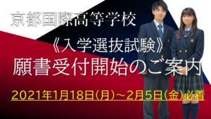 【入試情報】京都国際高等学校 入学選抜試験 願書受付のご案内[締め切りました]