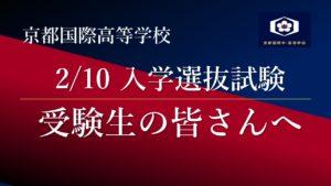 【入試情報】2/10 京都国際高等学校入学者選抜試験受験者の皆さんへ