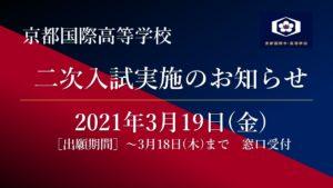 【入試情報】京都国際高等学校 二次入試実施のお知らせ