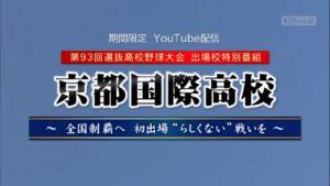 《硬式野球部》選抜出場特別番組YouTube配信(KBS京都テレビ)[終了しました]