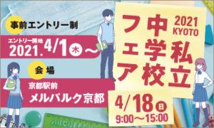 【入試広報】4/18 京都私立中学校フェアに参加いたします[終了しました]