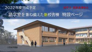 【新校舎】2022年完成予定・新校舎建設 特設ページ[2021/07/26更新]