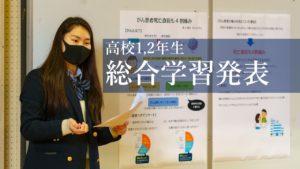 総合学習発表【2021.02.20】