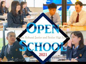 【入試情報】OPEN SCHOOL 2021 概要決定!