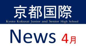 【京都国際news】2021年4月号をアップしました