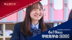 【まもなく受付終了】6/19 学校見学会 開催のご案内 ※一部プログラム変更