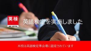 《全校生》英語検定を実施しました