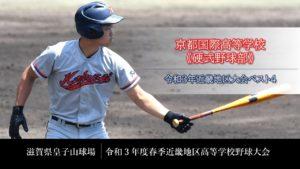 《硬式野球部》令和3年度春季近畿地区高等学校野球大会結果のご報告