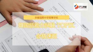 《高校生》韓国語能力試験合格速報[2021年度4月受験]
