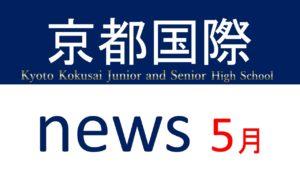 【京都国際news】2021年5月号をアップしました