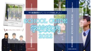 SCHOOL GUIDE2022[学校案内]が完成しました!