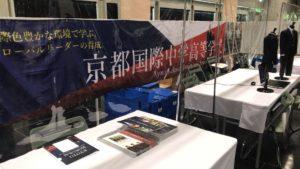【入試広報】私学フェアKYOTOが開催されました