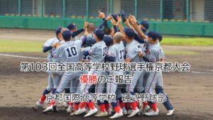 《硬式野球部》第103回全国高等学校野球選手権京都大会 優勝のご報告