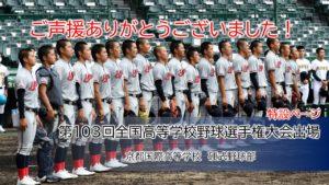 《硬式野球部》第103回全国高等学校野球選手権大会出場 特設ページ[2021/08/27更新]