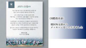 《国際教育部》韓国外交部よりメッセージをいただきました