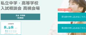 【入試広報】8/28 私立中学・高等学校入試相談会 高槻会場 に参加いたします[終了いたしました]