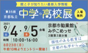 【入試広報】9/4,5 京都私立中学・高校展に参加いたします[終了しました]