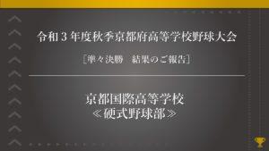 《硬式野球部》令和3年度秋季京都府高等学校野球大会 準々決勝 結果報告