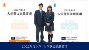 【入試情報】2022年度 入試選抜試験要項