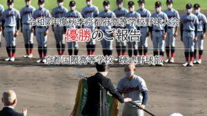 《硬式野球部》令和3年度秋季京都府高等学校野球大会 優勝のご報告