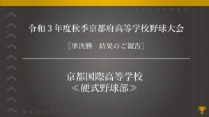 《硬式野球部》令和3年度秋季京都府高等学校野球大会 準決勝 結果報告