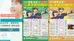 【入試広報】10月開催/学校・入試説明会(外部会場)