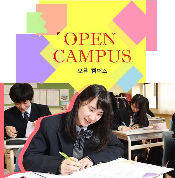 오픈 캠퍼스