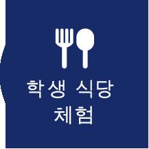 학생 식당 체험